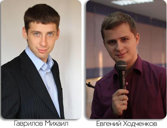Михаил Гаврилов и Евгений Ходченков