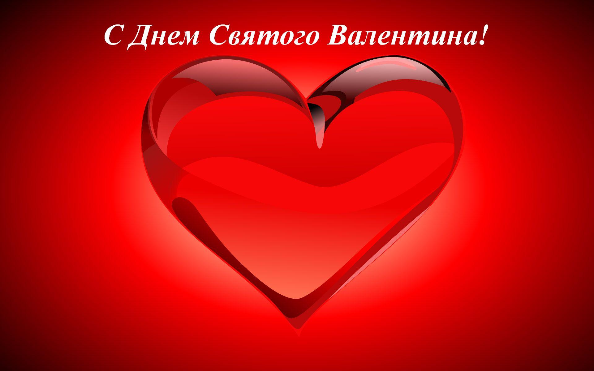 Любви – это день святого валентина